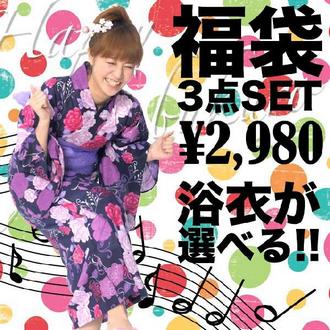 c120a41256f43d 浴衣セット:浴衣セット 特集♪♪:So-netブログ